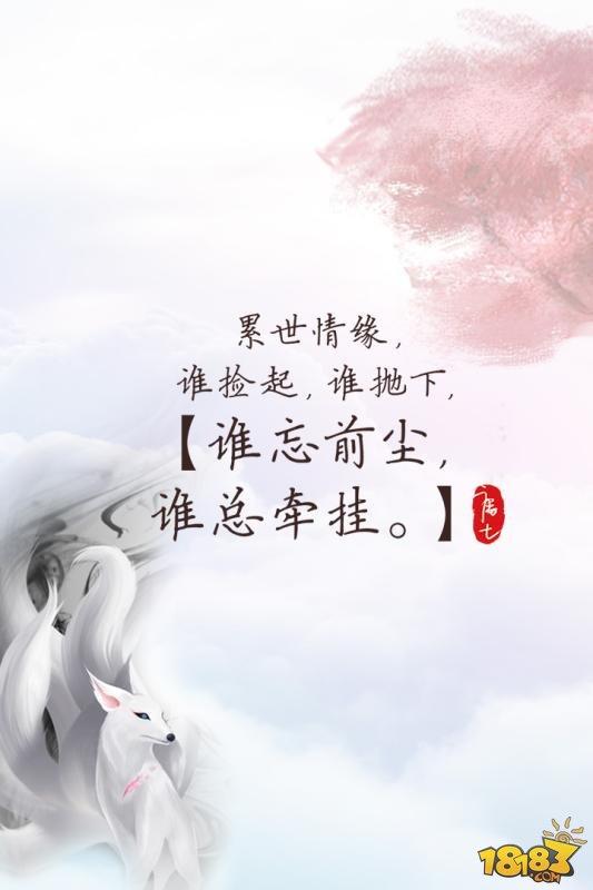 三生三世十里桃花手游版截圖