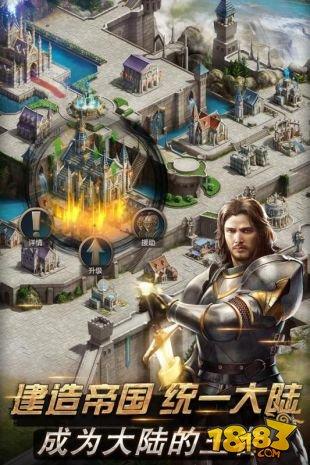 王国:起源截图