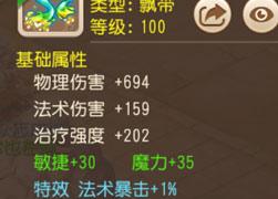 敏魔双加法爆双蓝 100龙宫逆天神器