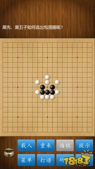 围棋经典版