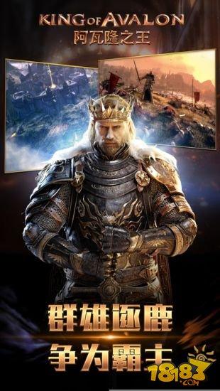 阿瓦隆之王:龙之战役截图