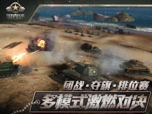 坦克連截圖