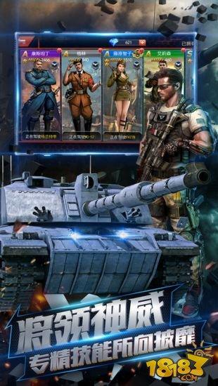坦克沖鋒截圖