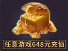任意游戏648元充值(包含所有游戏端游手游)