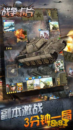 戰爭與卡片截圖