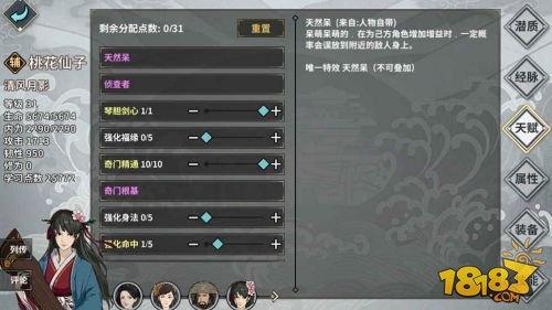 江湖X:汉家江湖截图