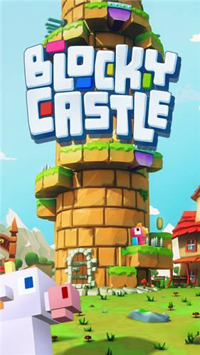 方块城堡截图