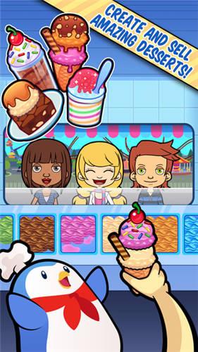我的冰淇淋车截图