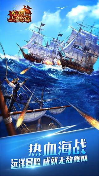 无敌大航海截图