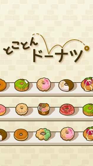 甜甜圈截圖