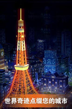完美城市截图