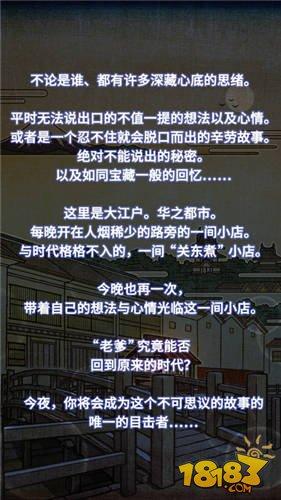 關東煮店人情故事2截圖