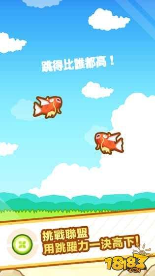 跳躍吧!鯉魚王截圖