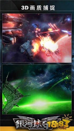 銀河掠奪者截圖