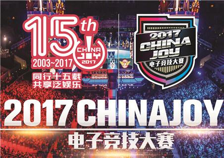 2017 ChinaJoy电子竞技大赛(安徽合肥赛区)即将开赛!