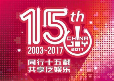 同行十五载 共享泛娱乐—第十五届ChinaJoy新闻发布会在沪召开