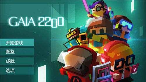 盖亚2200