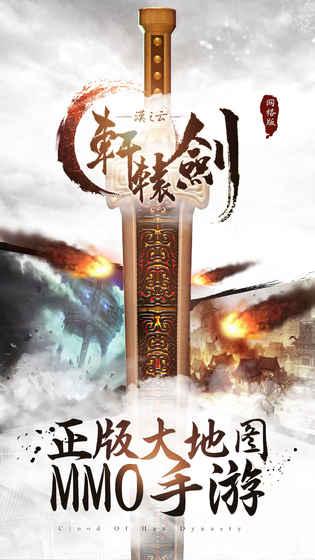 轩辕剑之汉之云截图