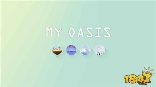 我的綠洲My Oasis截圖