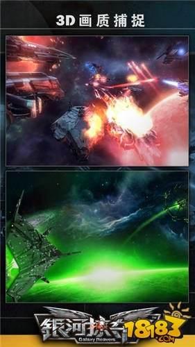 银河掠夺者2