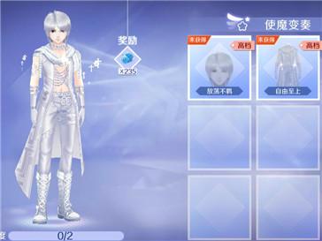 QQ炫舞手游魔变奏套装怎么获取 魔变奏怎么解锁
