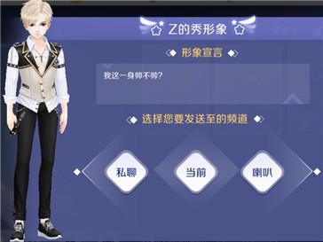 QQ炫舞手游如何秀形象 秀形象功能怎么用