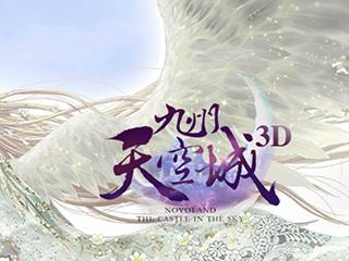 18183新游预告:东方幻想次世代飞行MMO手游《九州天空城3D》