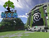我的世界網絡游戲:伯克島
