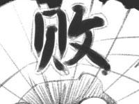 阴阳师为崽挨打漫画:小黑真的是太好了