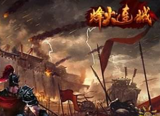 18183一周新游预告:烽火连城、玩爆三国、全明星幻想