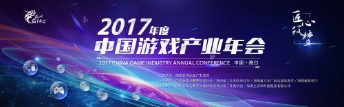 巨人网络成为2017年度中国游戏产业年会主要赞助商