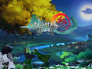不一样的大唐江湖 《剑网3:指尖江湖》评测