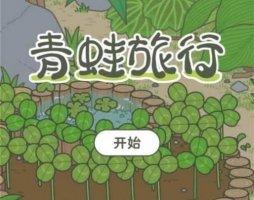 旅行青蛙中文对照翻译 让你轻松玩懂日版游戏