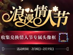 王者荣耀情人节小礼包奖励介绍 新年礼品拿不停
