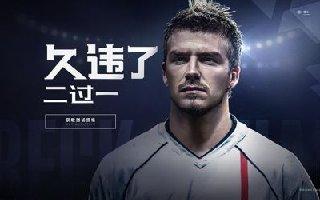 网易宣布推出实况系列手游 《实况足球》开启预约