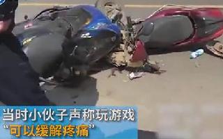 男子车祸受伤打《王者》称缓解伤痛 网友:输了更痛