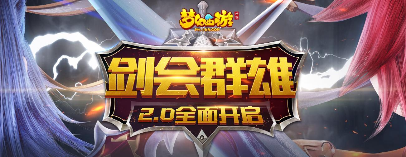 以剑会友 《梦幻西游》手游2018剑会群雄2.0焕新升级