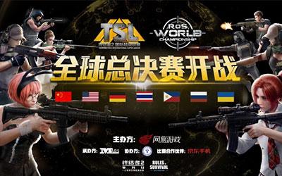 《终结者2》TSL全球总决赛赛事专题