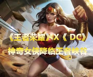 王者荣耀联手DC:神奇女侠降临