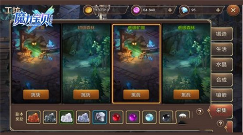魔力宝贝手机版采集挖矿攻略分享