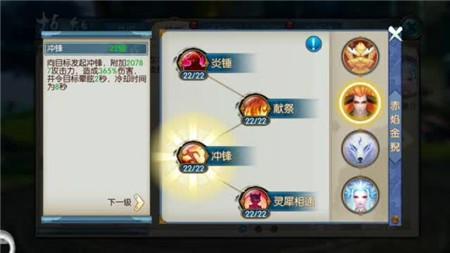 诛仙手游灵契满级主动技能对应天书加成效果一览