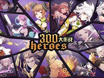 300大作战