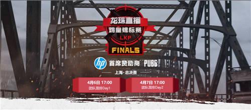 龙珠LKP鸡皇锦标赛总决赛开战在即 豪强战队线下吃鸡精彩来袭