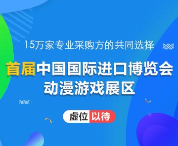 首届中国国际进口博览会虚位以待