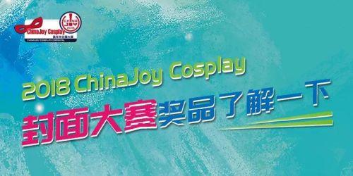 2018ChinaJoy Cosplay封面大赛豪华奖品公布!
