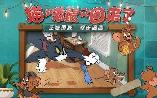 欢喜冤家又回来了!《猫和老鼠》欢乐互动玩法曝光