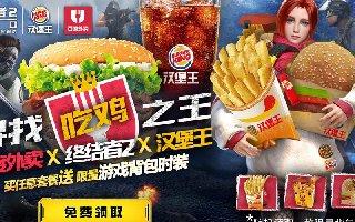 皇堡出击助你吃鸡 《终结者2》携手汉堡王跨界合作送福利
