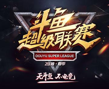 DSL斗鱼超级联赛晋级赛落地武汉