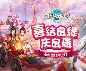 《三国如龙传》全新资料片上线