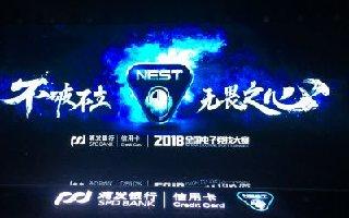 2018年NEST全新出发!五年荣耀赛事内涵再升级